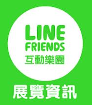 LINE FRIENDS 互動樂園-展覽資訊