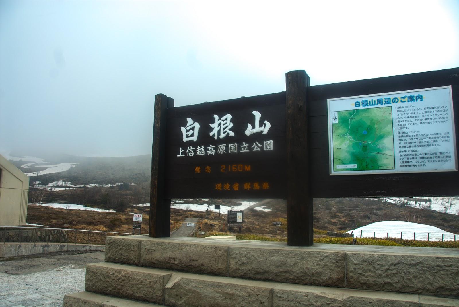 白根山上信越高原国立公園