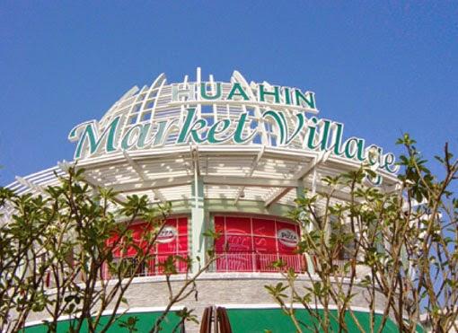 قرية التسوق في هوا هين