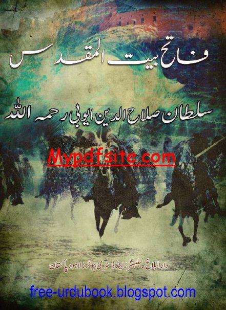 Fateh_Betul-Muqadas_Sallahuddin_ayyobi