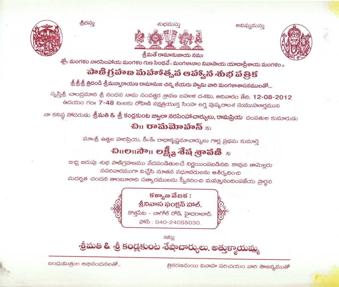 Marriage invitation cards in telugu matik for for Wedding invitation images in telugu