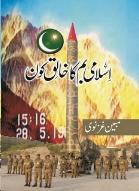 Islami Bomb Ka Khaliq Kaun Urdu book