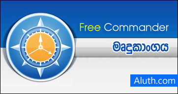 http://www.aluth.com/2015/12/free-commander-xe-32.html