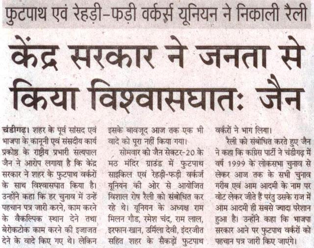 केंद्र सरकार ने जनता से किया विशवासघात: सत्य पाल जैन।