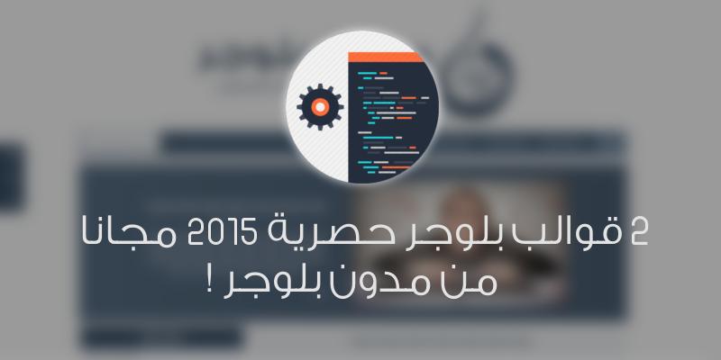 2 قوالب بلوجر حصرية 2015 مجانا من مدون بلوجر !