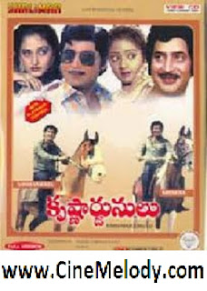 Krishnarjunulu Telugu Mp3 Songs Free  Download 1982