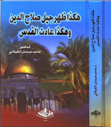 كتاب هكذا ظهر جيل صلاح الدين وهكذا عادت القدس لـ ماجد عرسان الكيلاني