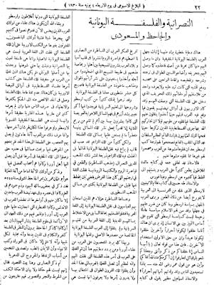 النصرانية و الفلسفة اليونانية و الجاحظ و المسعودي - عبدالمتعال الصعيدي