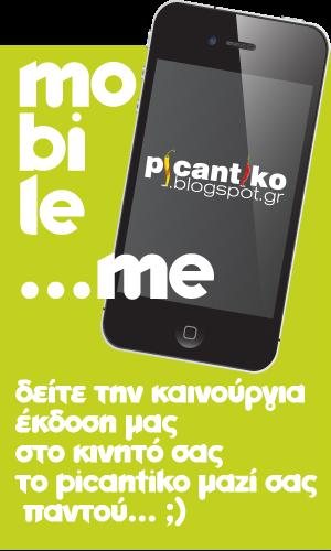Το πικάντικο blog για ενημέρωση στο κινητό σας