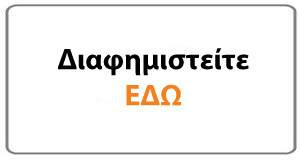 ΔΙΑΦΗΜΙΣΤΕΙΤΕ ΕΔΩ ΕΞΥΠΝΑ & ΟΙΚΟΝΟΜΙΚΑ!