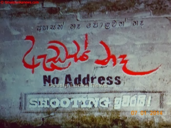 Address Na – ඇඩ්‍රස් නෑ Sinhala film by Jackson Anthony