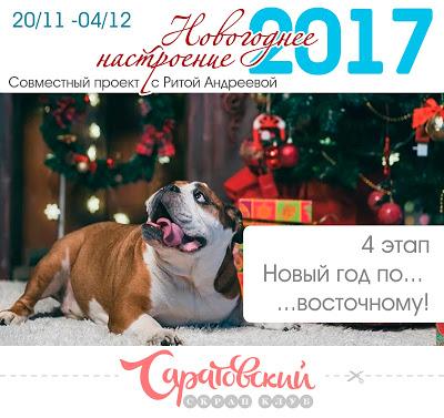 Новогоднее Настроение IV этап до 04/12