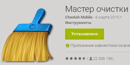 Мастер чистки - Метла ускоритель
