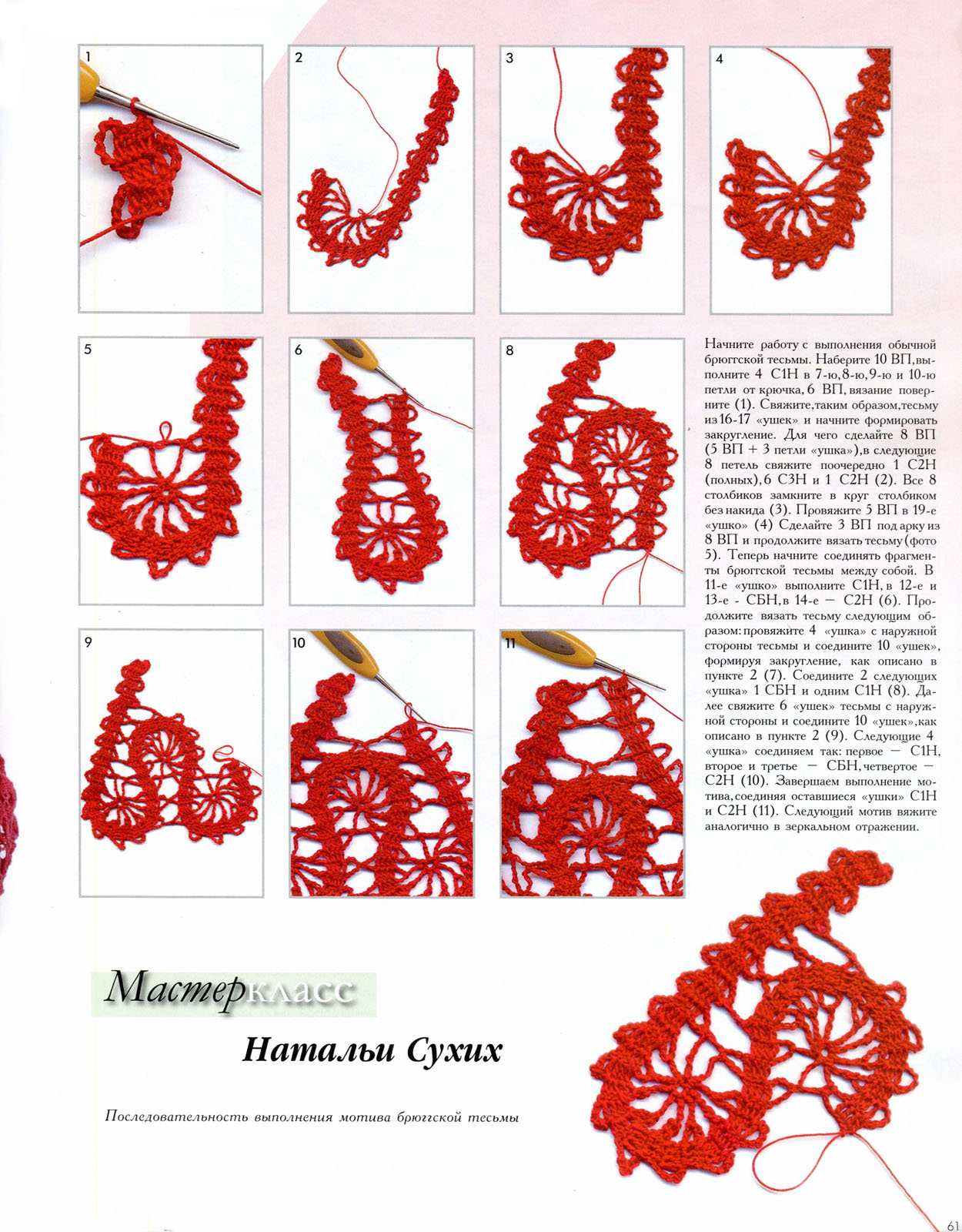 Болеро из брюггского кружева крючком схемы