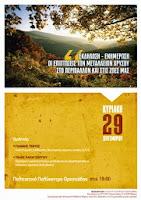 Εκδήλωση στην Ορεστιάδα για τις επιπτώσεις των μεταλλείων χρυσού