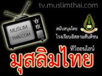 ทีวีมุสลิมออนไลน์ ชมได้ 24 ชั่วโมง