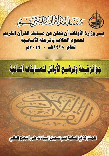 مسابقة الأوقاف المصرية للقرآن الكريم  لعموم الطلاب بالمرحلة الأساسية  لعام 1438هـ – 2016م