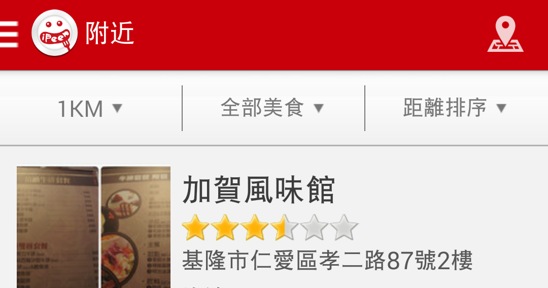 不怕被問要吃啥!台灣美食小吃餐廳推薦5大 App 攻略