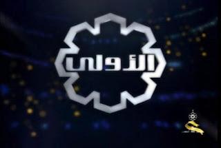 شاهد البث الحى والمباشر لقناة الكويت الأولى بث مباشر اون لاين بجودة عالية وبدون تقطيع