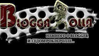 BloggaRolla