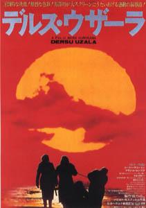 Poster original de Dersu Uzala