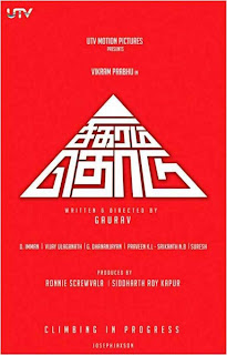 Sigaram Thodu Tamil Movie First Look Poster