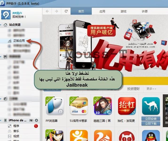 برنامج 25pp لتحميل الالعاب و البرامج للأيفون مجانا و بدون جيلبريك