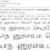 AmudhamTamil Font