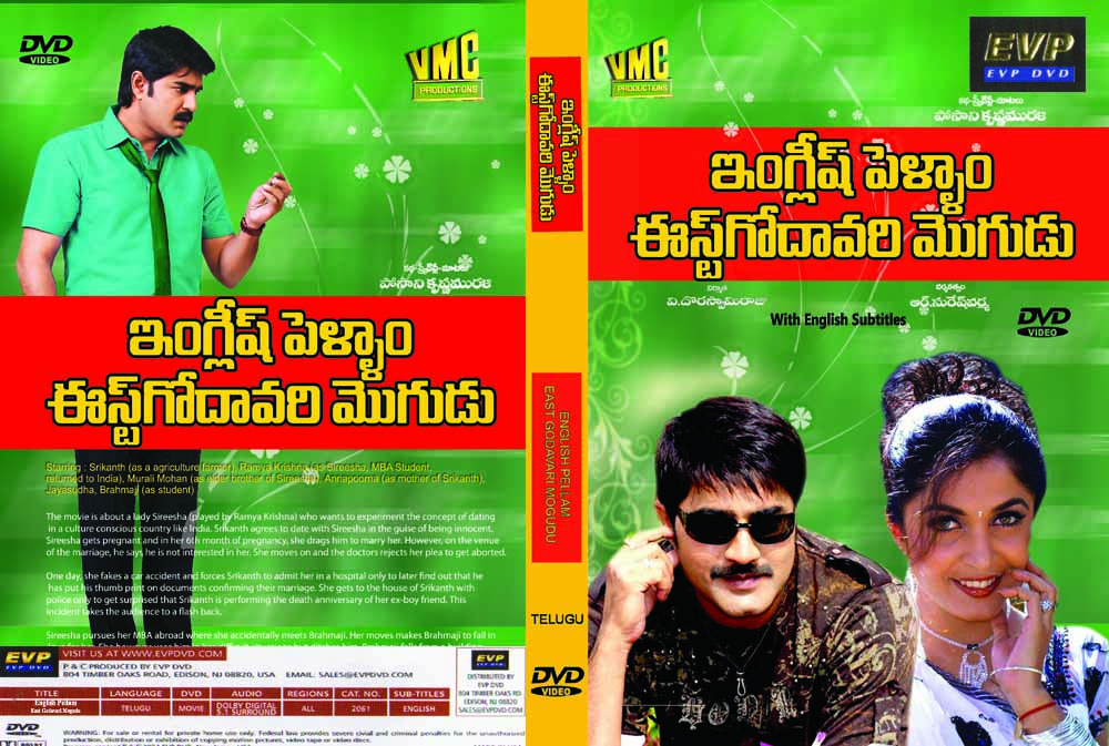 mogudu movie mp3 songs