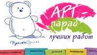 """Арт-парад """"Птицы"""""""