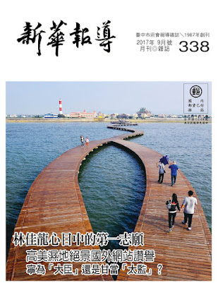 新華報導2017年9號第388期