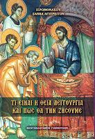 Νέο Βιβλίο: Τί εἶναι ἡ Θεία Λειτουργία καί πῶς θά τή ζήσουμε (Γ΄ ἔκδοση ἀναθεωρημένη )