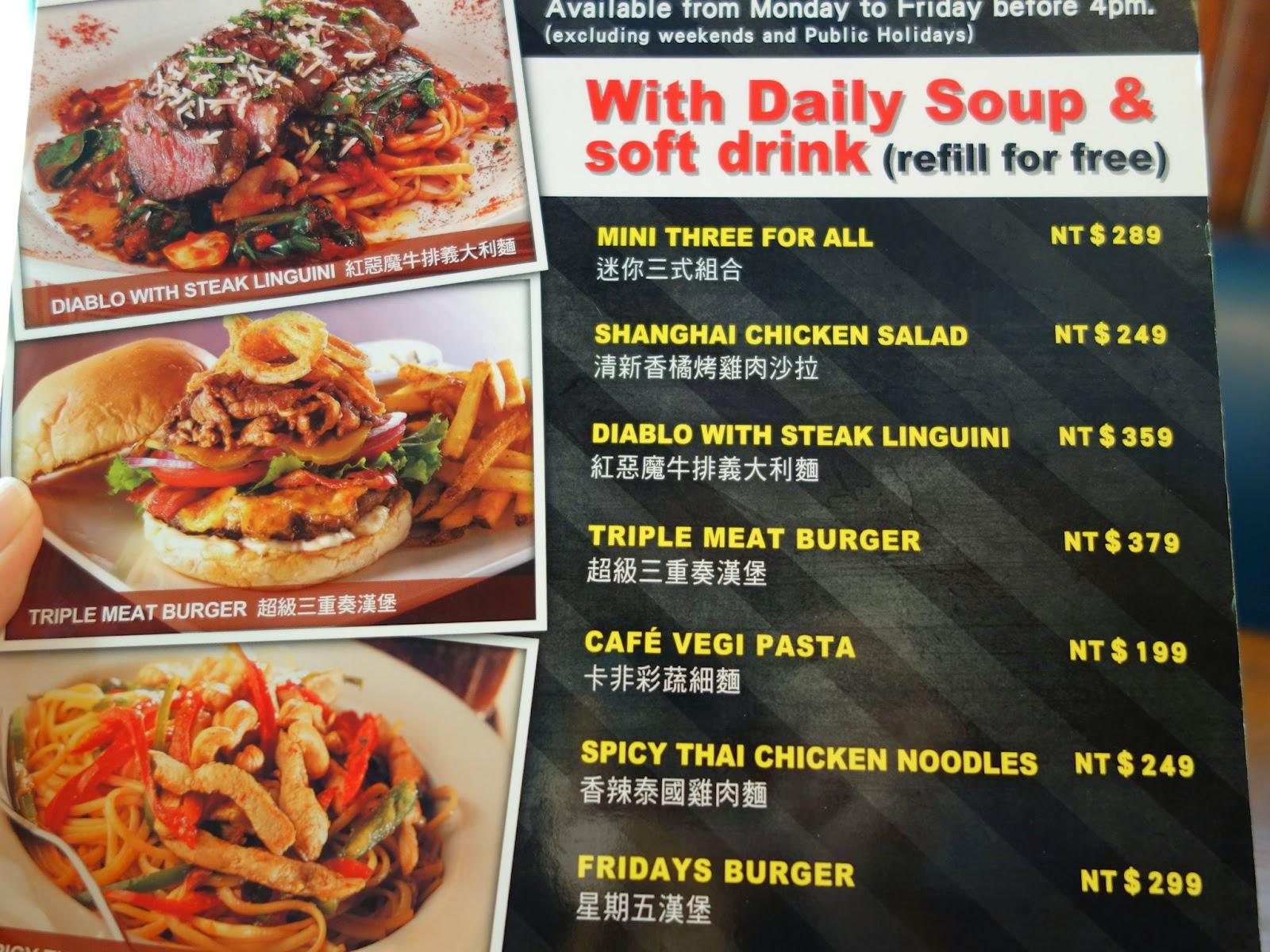 Isis意思異思 : FRIDAY餐廳世貿店@商業午餐與經典調酒,夏日的小出軌