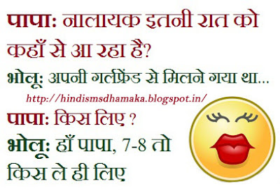 Download this Funny Hindi Sms Joke... picture