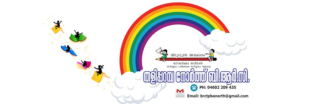 സര്വ്വ ശിക്ഷാ അഭിയാന് - തളിപ്പറമ്പ നോര്ത്ത്