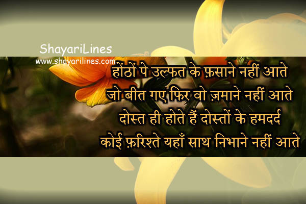 Friendship Dosti Hindi Shayari Image