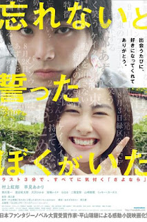 Forget Me Not (2015) BluRay + Subtitle