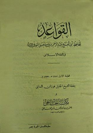 القواعد في الفقه الإسلامي - لابن رجب الحنبلي
