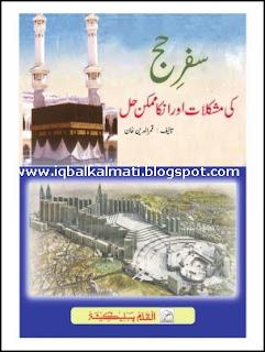 Safar e Hajj Ki Mushkilat Aur Unka  Hal