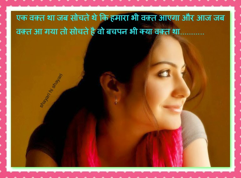 Lines For Beautiful Girl In Hindi Archidev