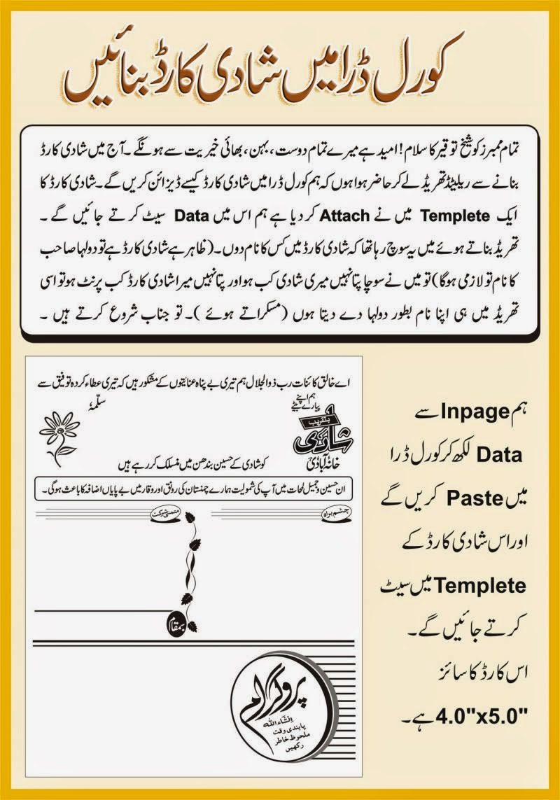 Invitation card urdu purplemoon how to make shadi invitation card with crol draw in urdu learn invitation samples stopboris Image collections