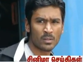 Cinema Seithigal 31-08-2013 Tamil Cinema News