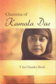 an introduction by kamala das