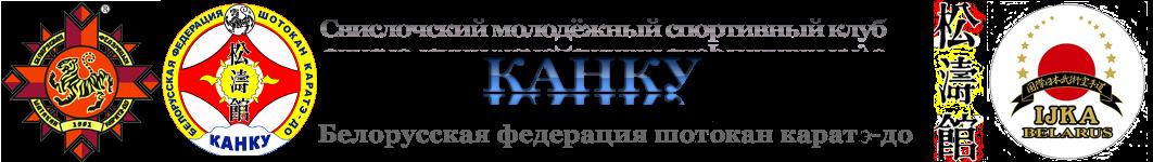 """МСК """"Канку"""""""