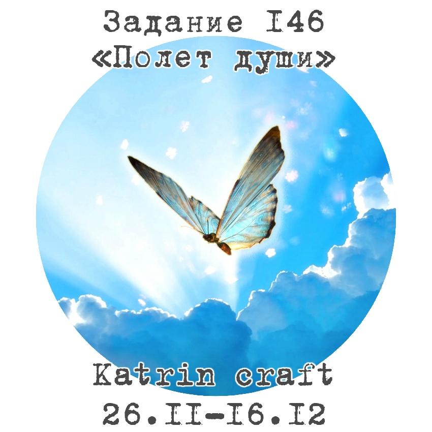 """+++Задание """"Полет души"""" 16/12"""