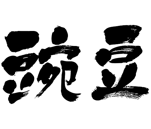 pea japanese calligraphy