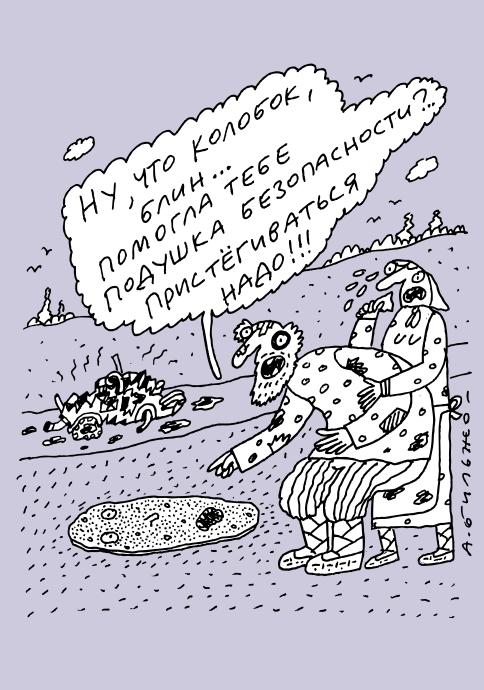 Карикатура о подушке безопасности