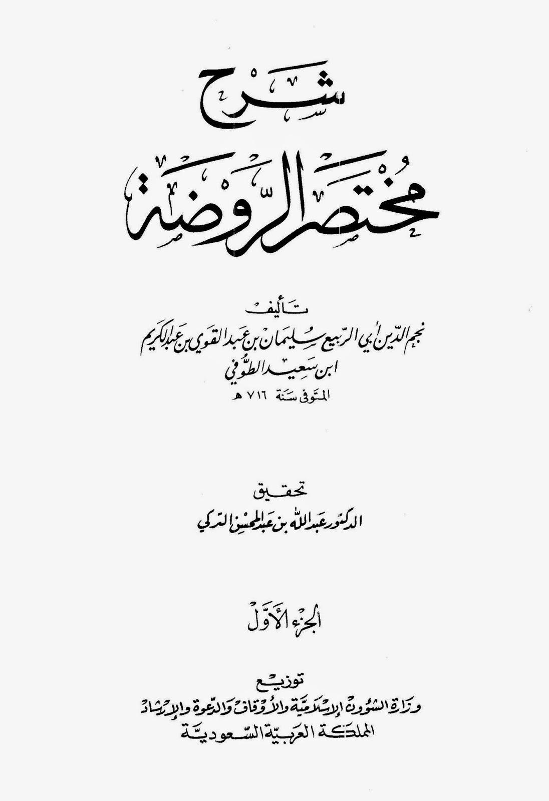 شرح مختصر الروضة لـ ابن سعيد الطوفي