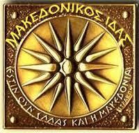Α.Σ ΜΑΚΕΔΟΝΙΚΟΣ ΙΔΑΣ