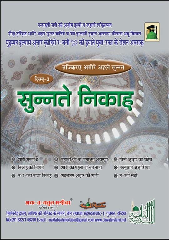 what is jihad in islam pdf